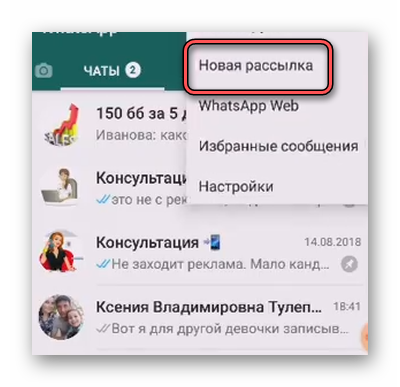 Новая рассылка в WhatsApp