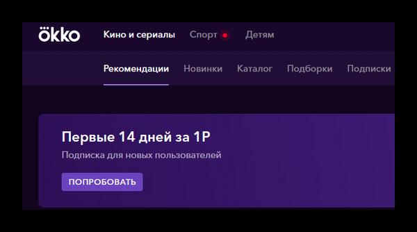 Бесплатный OKKO