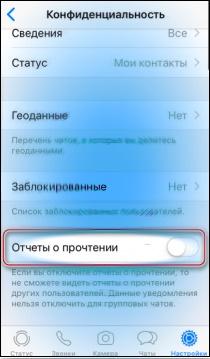 Опция отчёта о прочтении iOS