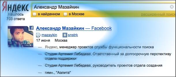 Сервис Яндекс Люди