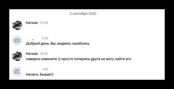Переписка в ВКонтакте