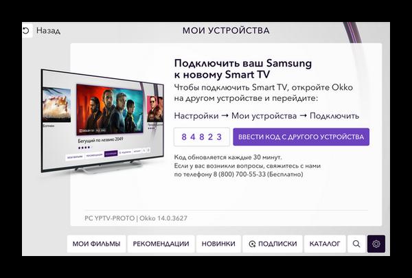 Код для телевизора