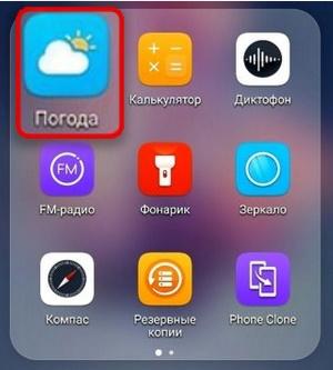 Иконка приложения Погода