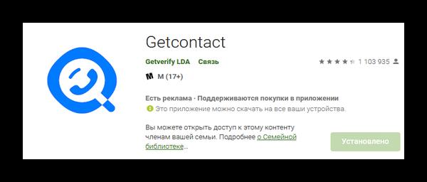 GetContact в Google Play