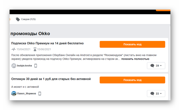 Промокоды ОККО