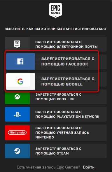 Опции регистрации с помощью социальных сетей