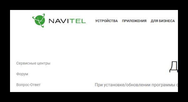 Сайт Navitel
