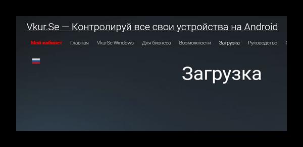 Сайт Вкурсе
