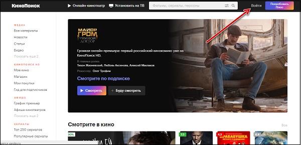 Сайт Кинопоиск