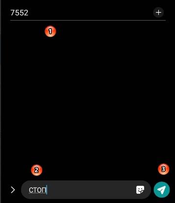 Скриншот смс 7552