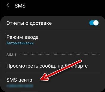 Опция SMS-центр