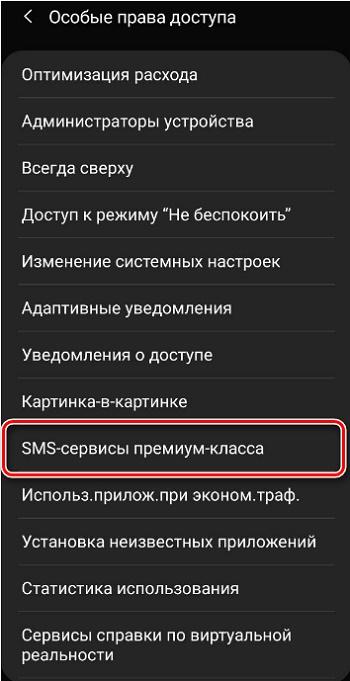 Опция СМС Премиум