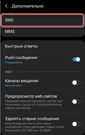 Опция СМС