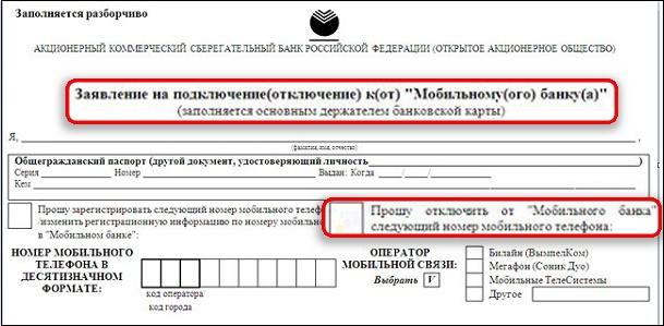 Заявленого на отключение мобильного банка