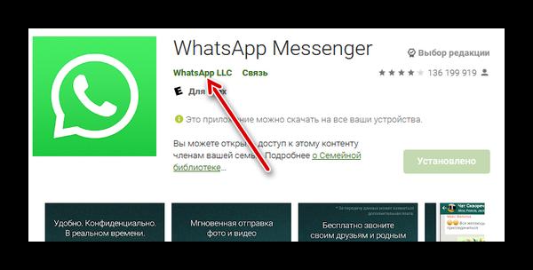 Официальный клиент WhatsApp