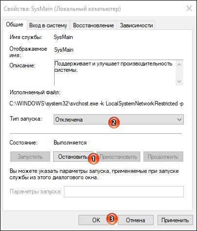 Иллюстрация отключения службы SysMain