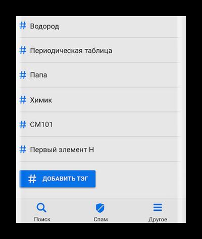 Теги Гетконтакт