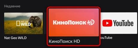Приложение Кинопоиск TV