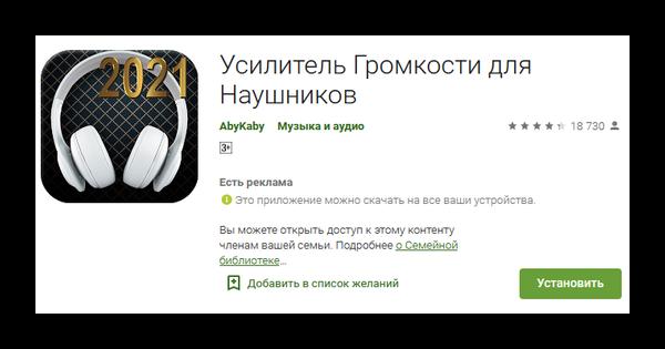 Страница загрузки приложения
