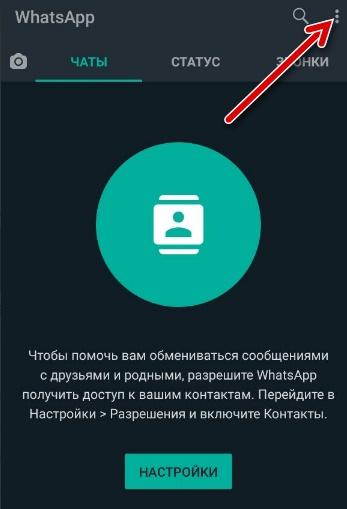 Кнопка с тремя точками Ватсап