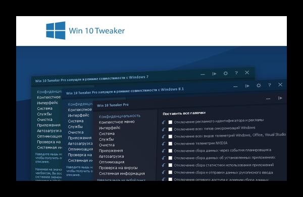 Приложение Tweaker