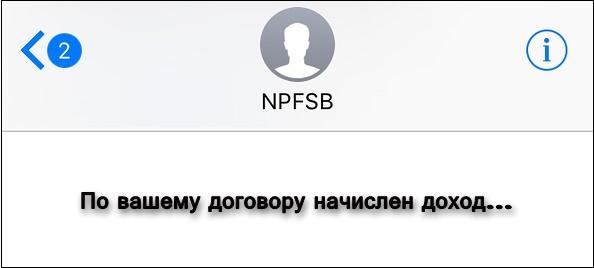 Заставка NPFSB