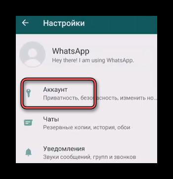 Аккаунт WhatsApp