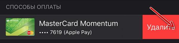 Опция удаления карты от Эпл