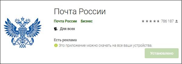 """Приложение """"Почта России"""""""