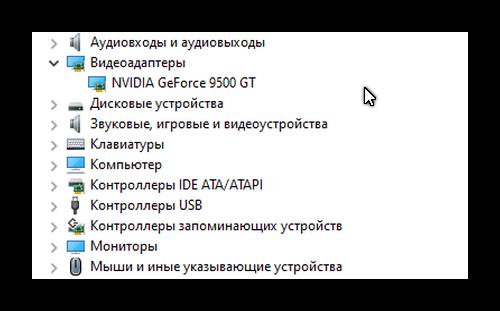 Список устройств ПК