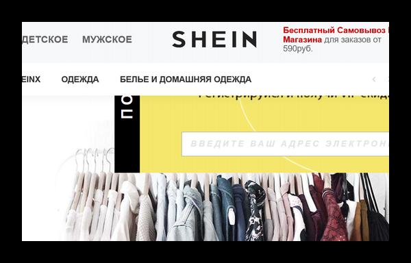 Онлайн-магазин Shein