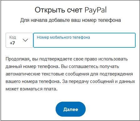Форма открытия счёта в PayPal