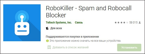 Приложение Robokiller