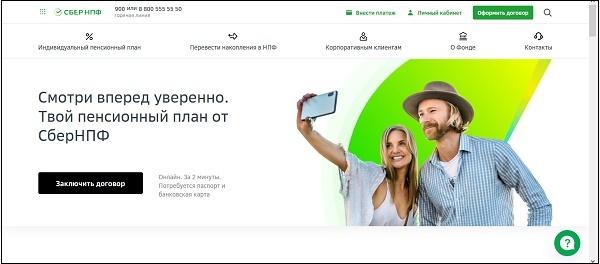 Сайт СБЕР НПФ