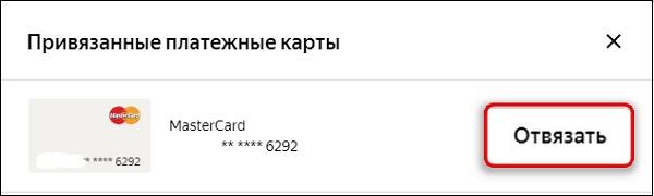 Опция отвязать карту в Яндексе