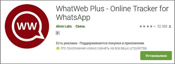 Приложение WhatsApp WebPlus