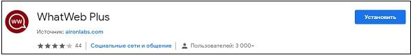Расширение WhatsWebPlus