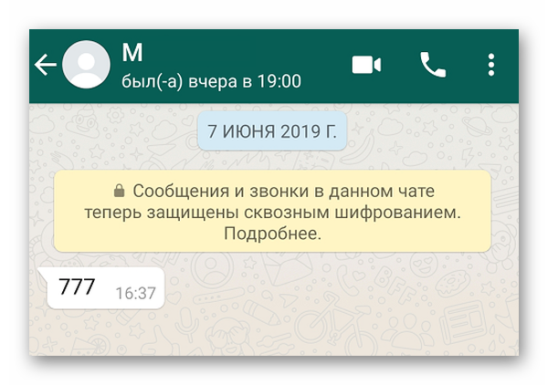Заблокированный контакт