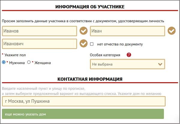Анкета участника ГТО