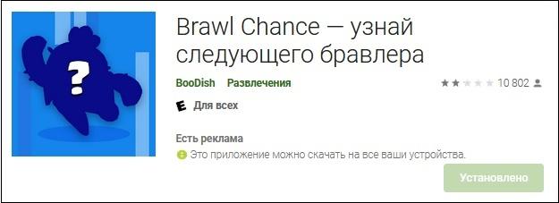Приложение Brawl Chance