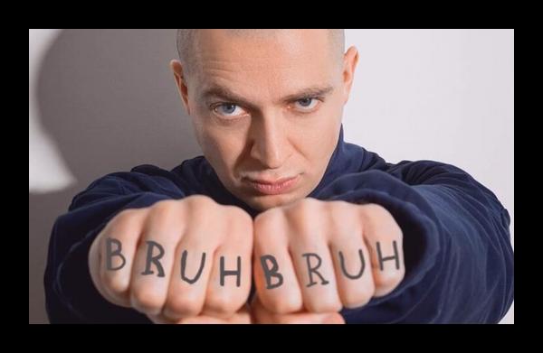 Слово Bruh