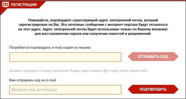 Форма подтверждения е-мейл