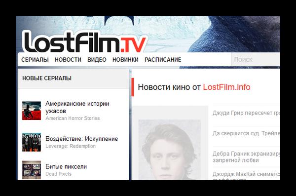Сайт lostfilm.info