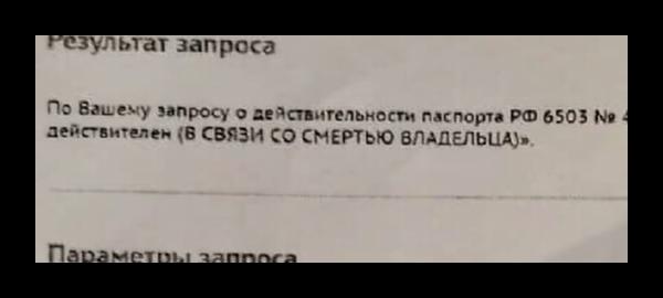 Информация о ненастоящей смерти владельца паспорта