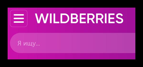 Вайлдберриз