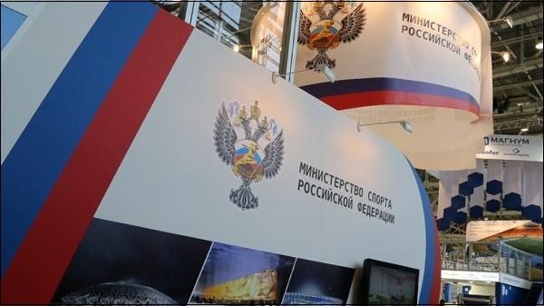 Эмблема Министерство спорта РФ