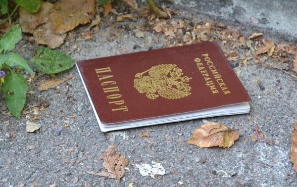 Потерянный пасспорт