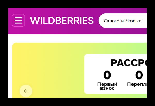 Поиск Wildberries