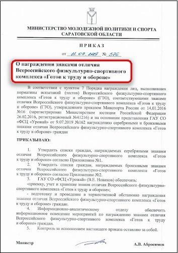 Приказ Министерства спорта РФ