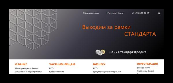 Банк Стандарт Кредит